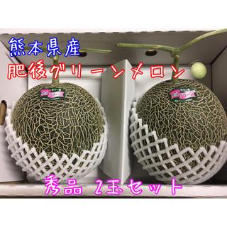 熊本県産 肥後グリーンメロン 秀品2玉セット(フルーツ)