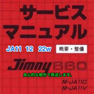 ジムニー サービスマニュアル JA11C JA12C E-JA22W