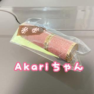 Akariちゃん(リップライナー)