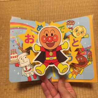 アンパンマン(アンパンマン)の☆可愛い☆アンパンマン 立体お誕生日メッセージカード Hallmark(カード/レター/ラッピング)