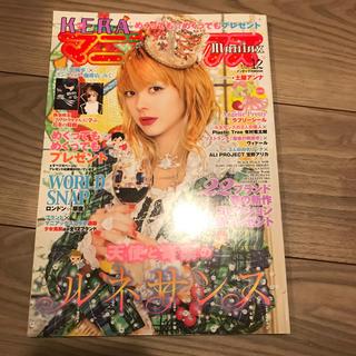 アンジェリックプリティー(Angelic Pretty)のKeraマニアックス vol.12(ファッション/美容)