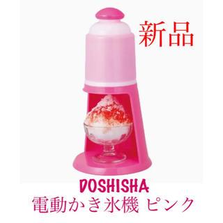ドウシシャ(ドウシシャ)のドウシシャ(DOSHISHA)【2019年モデル】電動かき氷機 ピンク新品(調理機器)