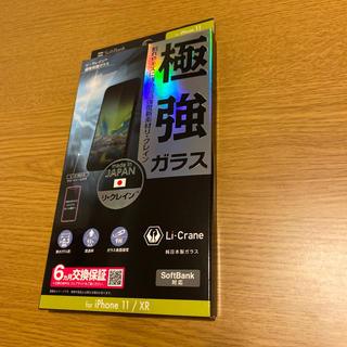 Softbank - iPhone11/XR リ・クレイン 極強ガラス 日本製 未開封