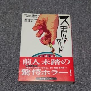 スモ-ル・ワ-ルド(文学/小説)
