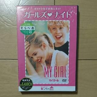 【新品未開封】『マイ・ガール』DVD(外国映画)