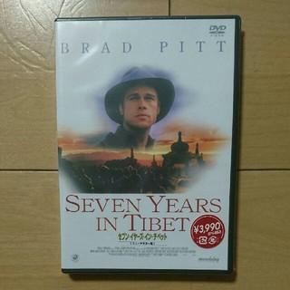 【新品未開封】『セブン・イヤーズ・イン・チベット〈ニューマスター版〉』DVD(外国映画)