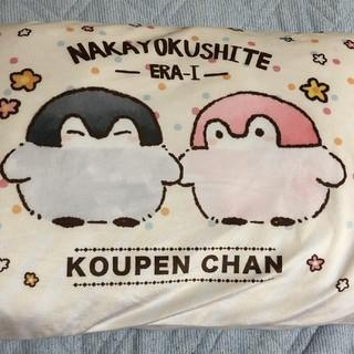 シマムラ(しまむら)のタグ付き 未使用 コウペンちゃん るるてあ 枕カバー 寝具 (シーツ/カバー)