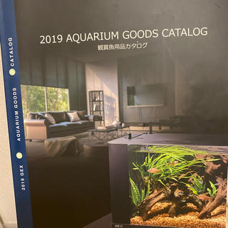 GEX ジェックス カタログ 2019(アクアリウム)