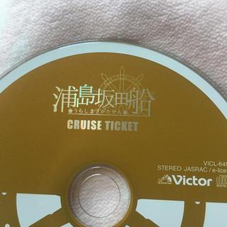 CRUISE TICKET   浦島坂田船(その他)