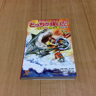 どっちが強い!?サメvsメカジキ 海の頂上決戦(絵本/児童書)
