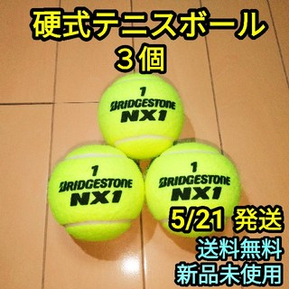 ブリヂストン(BRIDGESTONE)の【新品】硬式 テニスボール BRIDGESTONE NX1 3個(ボール)