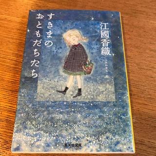すきまのおともだちたち(文学/小説)