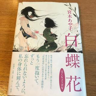 白蝶花(文学/小説)