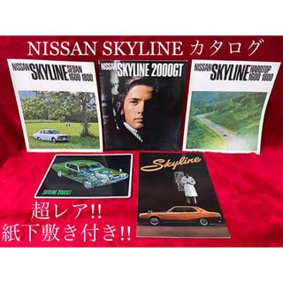 ニッサン(日産)のus 619 NISSAN 日産 スカイライン 2000GT 当時物 カタログ(カタログ/マニュアル)
