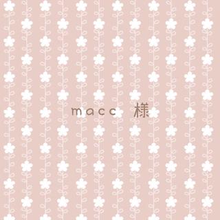 macc 様(手形/足形)