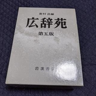 広辞苑 第5版