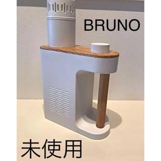 イデアインターナショナル(I.D.E.A international)のBRUNO ブルーノ マルチふとんドライヤー 未使用(その他)