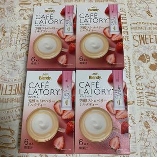 カフェラトリー 芳醇ストロベリーミルクティー 4箱