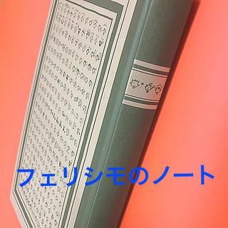 フェリシモ(FELISSIMO)のフェリシモの大きな白いノート(ノート/メモ帳/ふせん)