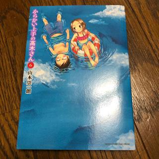 からかい上手の高木さん 6巻(少年漫画)