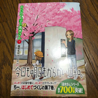 からかい上手の元高木さん 7巻(少年漫画)