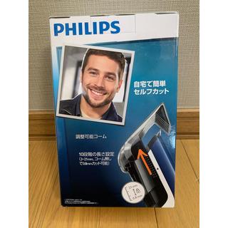 フィリップス(PHILIPS)の【新品未使用・最安値更新!】Philips ヘアーカッター QC5125/15(メンズシェーバー)
