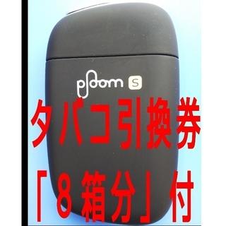 プルームテック(PloomTECH)のプルームSキット+タバコ引換券8箱分(タバコグッズ)