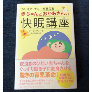 アサヒシンブンシュッパン(朝日新聞出版)のカリスマ・ナニ-が教える赤ちゃんとおかあさんの快眠講座(結婚/出産/子育て)