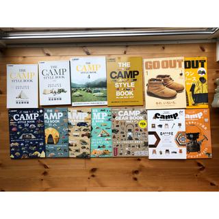 liberta様専用 the camp style book キャンプスタイル(趣味/スポーツ)