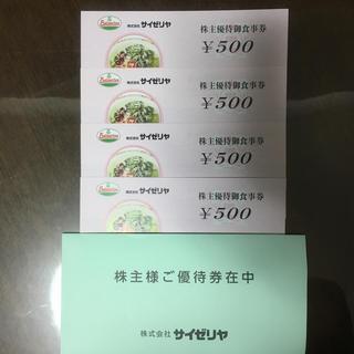 サイゼリア 株主優待(レストラン/食事券)