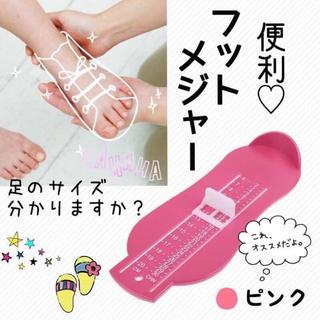 フットメジャー☺︎︎ ピンク  フットスケール 足の大きさ 子供用 簡単計測(その他)