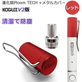 進化版 Ploom TECH + プルームテック プラス キャップ ケース アク(ミラー)