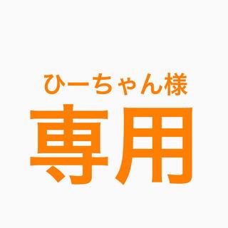 ☆ひーちゃん様専用☆(ダーツ)