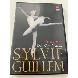 チャコット(CHACOTT)のバレエの女王 シルヴィ・ギエム DVD(ミュージック)