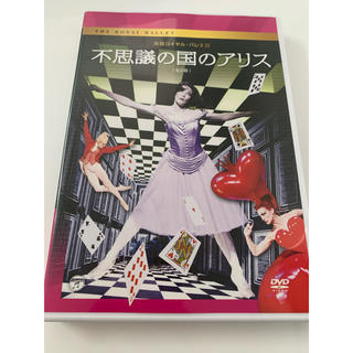 チャコット(CHACOTT)の英国ロイヤル・バレエ団 「不思議の国のアリス」(全2幕) DVD(ミュージック)