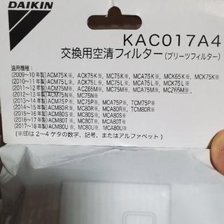 ダイキン(DAIKIN)のダイキン除湿加湿器[交換用フィルター(プリーツフィルター)](加湿器/除湿機)