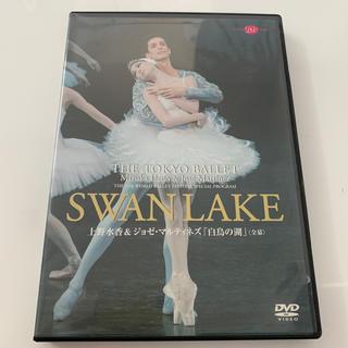チャコット(CHACOTT)のミラノ・スカラ座バレエ団「白鳥の湖」(全4幕/ブルメイステル版) DVD(ミュージック)