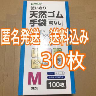 使いきり天然ゴム手袋  30枚(日用品/生活雑貨)