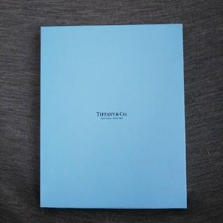 ティファニー(Tiffany & Co.)のティファニーのウェディング&マナーブック(その他)
