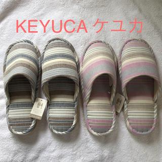 新品タグ付き KEYUCA ケユカ ルームスリッパ ピンク&ブルー 2点セット
