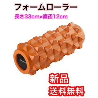 フォームローラー  ヨガポール 筋膜リリース マッサージローラー(ヨガ)