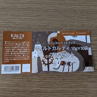 カルディ(KALDI)のマイルドカルディ 10グラム×10袋 チケット(コーヒー)