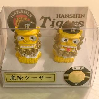 阪神タイガース - 阪神タイガース 魔除シーサー