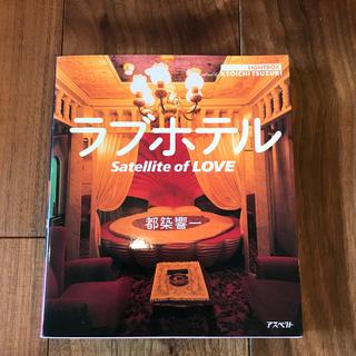 都築響一 「ラブホテル satellite of love」(アート/エンタメ)