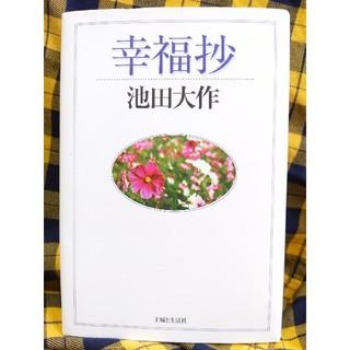 シュフトセイカツシャ(主婦と生活社)の幸福抄 池田大作(人文/社会)