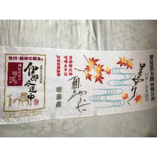 里見浩太朗 特別公演 てぬぐい(演劇)