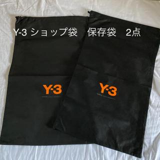 ワイスリー(Y-3)のY-3 ショップ袋 保存袋 2点(ショップ袋)