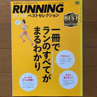 エイシュッパンシャ(エイ出版社)のRUNNING style (ランニング・スタイル) ザ・ベスト 2016年 0(趣味/スポーツ)