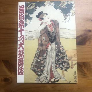 歌舞伎座 大歌舞伎 平成10年 1998年 10月 筋書 パンフレット(伝統芸能)