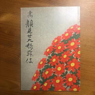 歌舞伎座 大歌舞伎 平成6年 1994年 11月 筋書 パンフレット(伝統芸能)